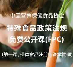 特殊食品政策法规免费公开课(FPC)