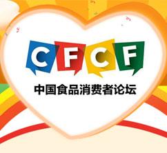首届中国食品消费者论坛今日在京召开