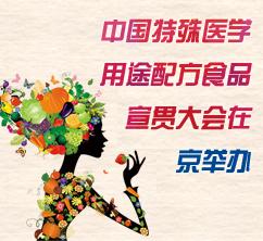 """""""扎实推进 稳步发展"""" 中国特殊医学用途配方食品宣贯大会在京举办"""