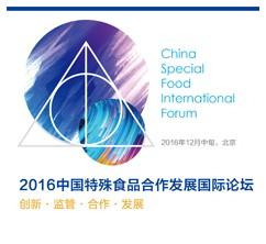 2016中国特殊食品合作发展国际会议