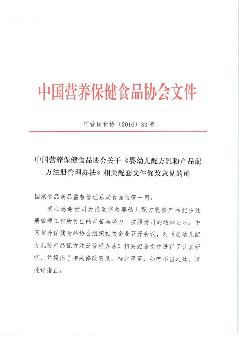 20160912 中营保食协 2016 年 33号 中国营养保健食品协会关于 《婴幼儿配方乳粉产品配方注册管理办法》相关配套文件修改意见的函_页面_01