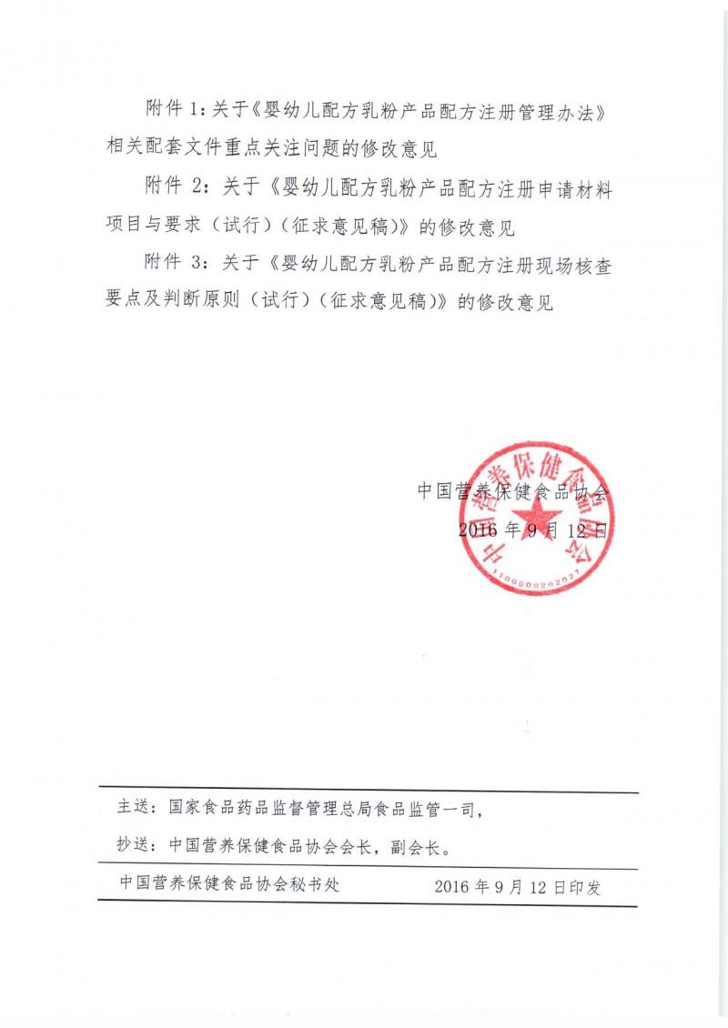 20160912 中营保食协 2016 年 33号 中国营养保健食品协会关于 《婴幼儿配方乳粉产品配方注册管理办法》相关配套文件修改意见的函_页面_02