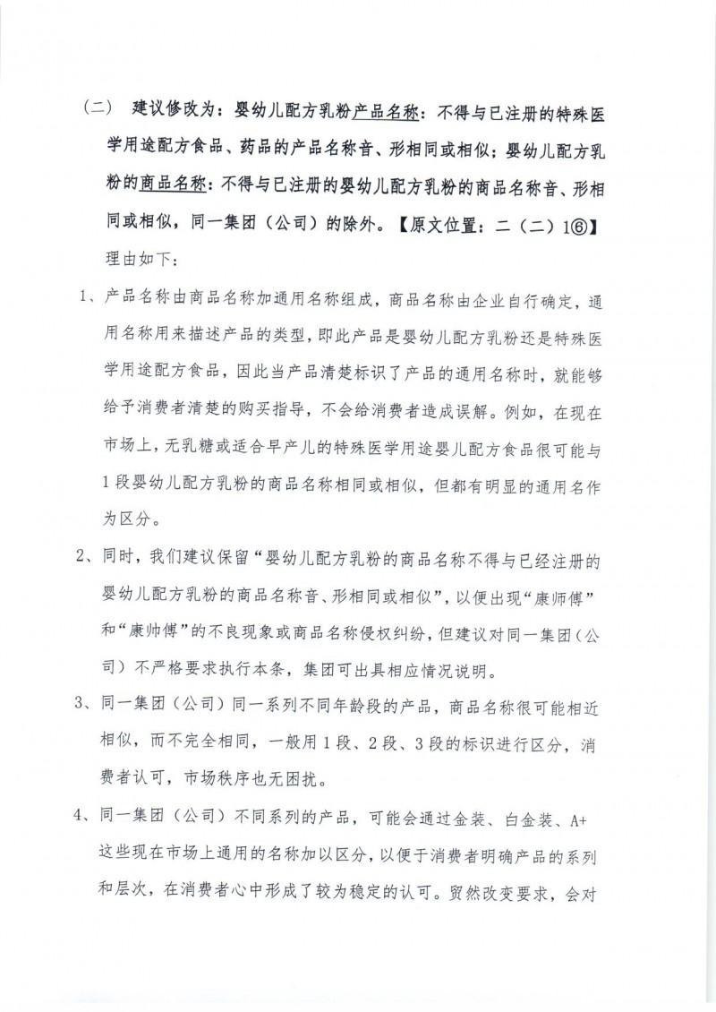 20160912 中营保食协 2016 年 33号 中国营养保健食品协会关于 《婴幼儿配方乳粉产品配方注册管理办法》相关配套文件修改意见的函_页面_04