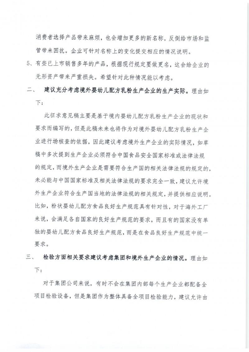 20160912 中营保食协 2016 年 33号 中国营养保健食品协会关于 《婴幼儿配方乳粉产品配方注册管理办法》相关配套文件修改意见的函_页面_05
