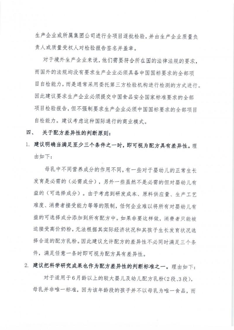 20160912 中营保食协 2016 年 33号 中国营养保健食品协会关于 《婴幼儿配方乳粉产品配方注册管理办法》相关配套文件修改意见的函_页面_06