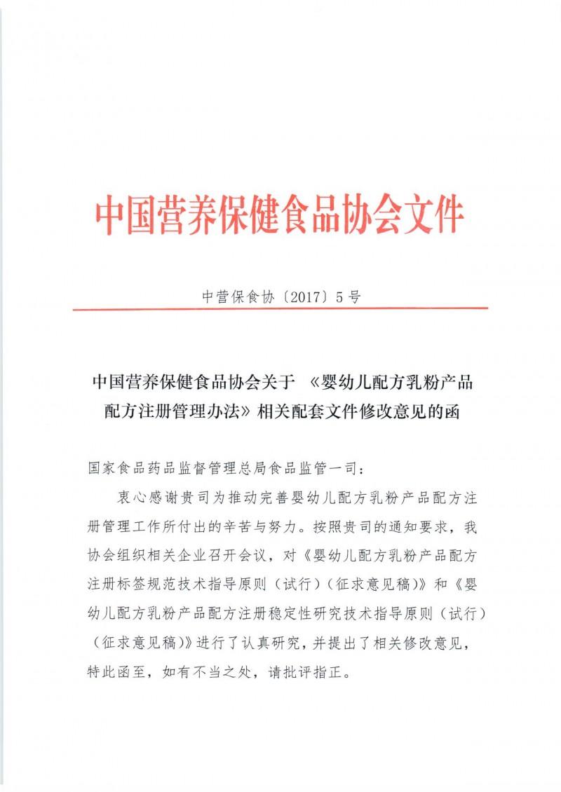 20170220 中国营养保健食品协会关于 《婴幼儿配方乳粉产品配方注册管理办法》相关配套文件修改意见的函_页面_01