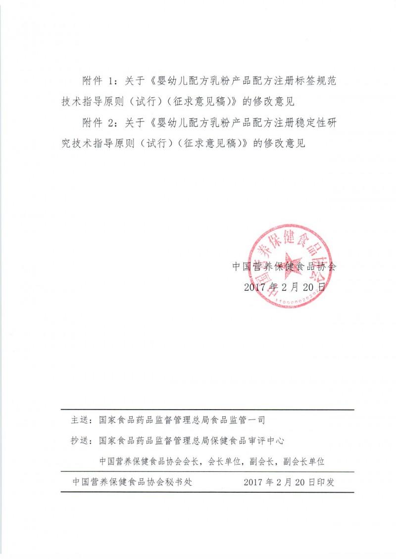 20170220 中国营养保健食品协会关于 《婴幼儿配方乳粉产品配方注册管理办法》相关配套文件修改意见的函_页面_02