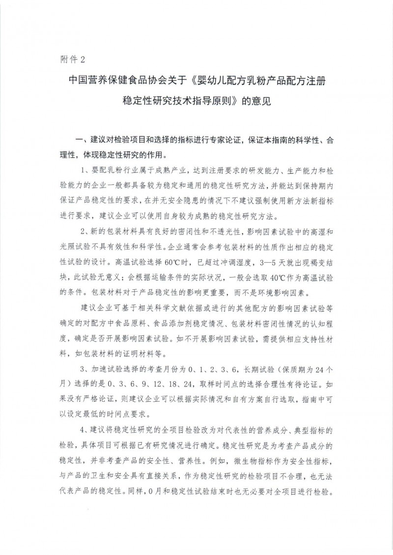 20170220 中国营养保健食品协会关于 《婴幼儿配方乳粉产品配方注册管理办法》相关配套文件修改意见的函_页面_11