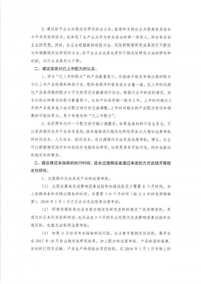 20170220 中国营养保健食品协会关于 《婴幼儿配方乳粉产品配方注册管理办法》相关配套文件修改意见的函_页面_12