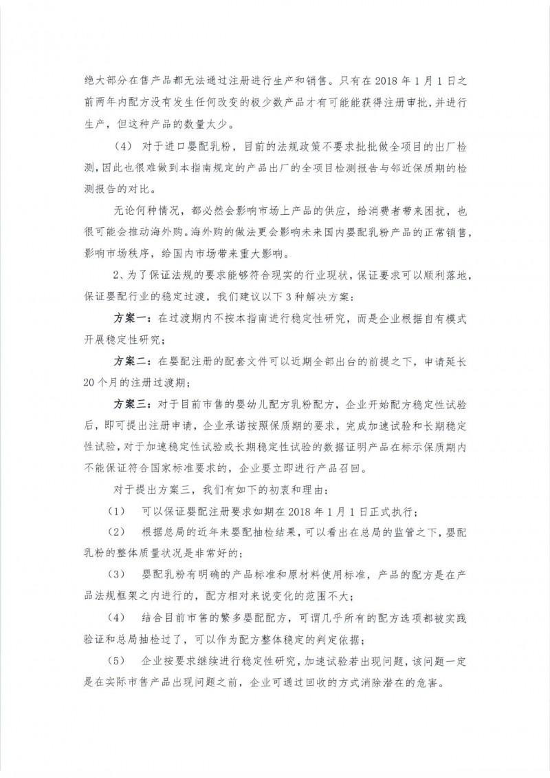 20170220 中国营养保健食品协会关于 《婴幼儿配方乳粉产品配方注册管理办法》相关配套文件修改意见的函_页面_13