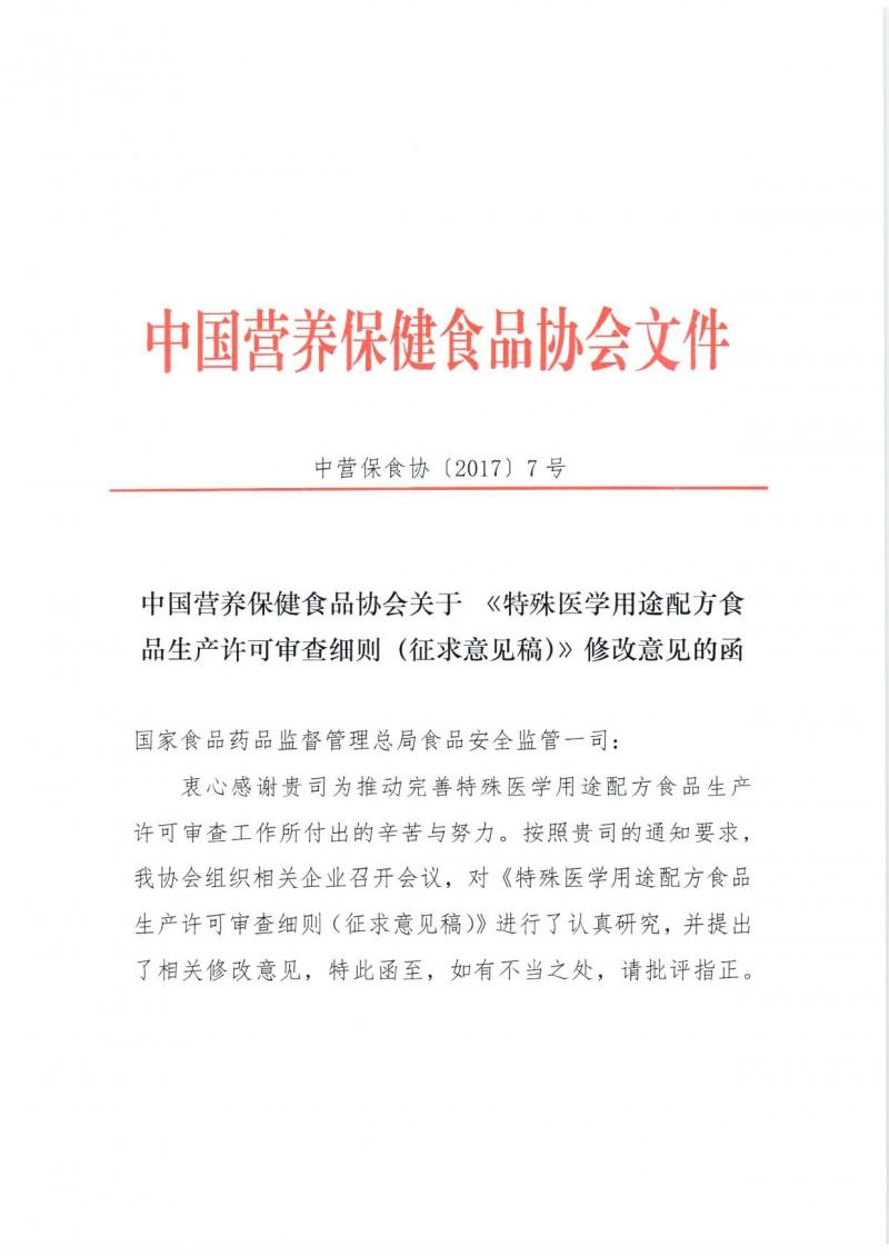 中国营养保健食品协会关于 《特殊医学用途配方食品生产许可审查细则(征求意见稿)》修改意见的函_页面_1