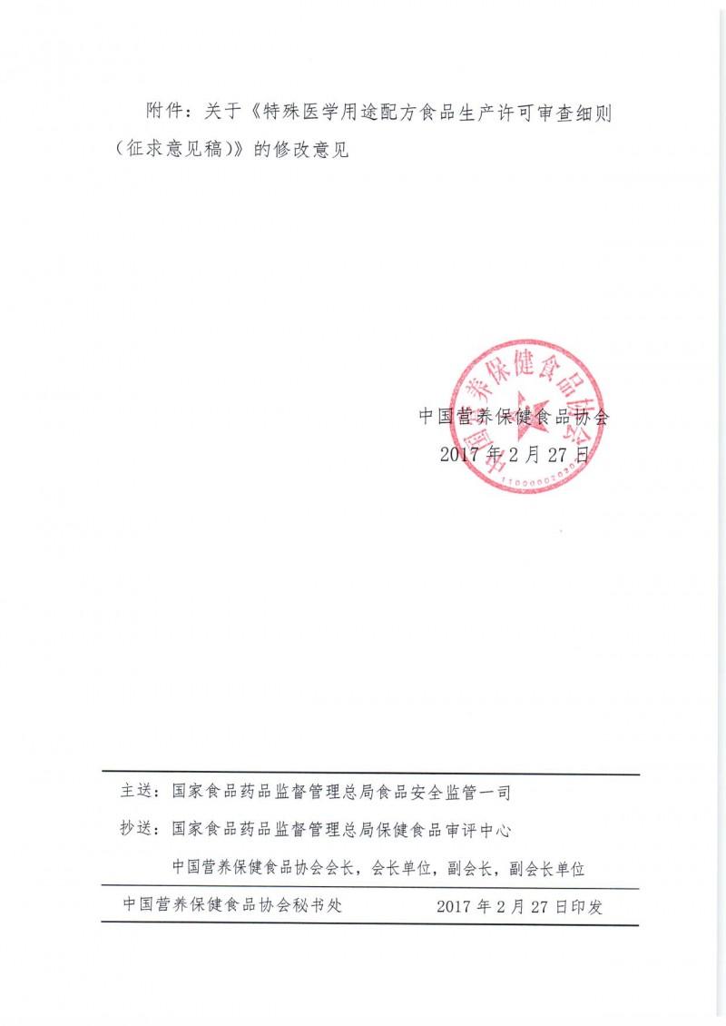 中国营养保健食品协会关于 《特殊医学用途配方食品生产许可审查细则(征求意见稿)》修改意见的函_页面_2