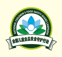全国儿童食品安全守护行动主题论坛在京召开 拉开2017全国食品安全宣传周序幕
