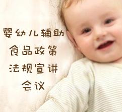 2017中国婴幼儿辅助食品政策法规宣讲会议在京召开