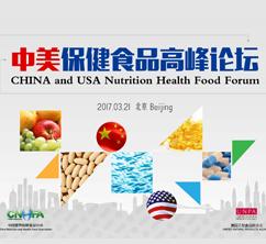 中美保健食品高峰论坛在京举办