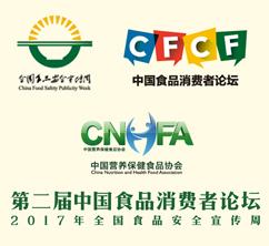 第二届中国食品消费者论坛