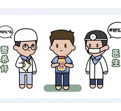 特殊医学用途配方食品第三集 (90播放)