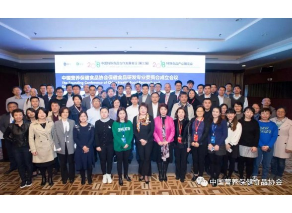 SFIC专题 | 中国营养保健食品协会成立保健食品研发专业委员会