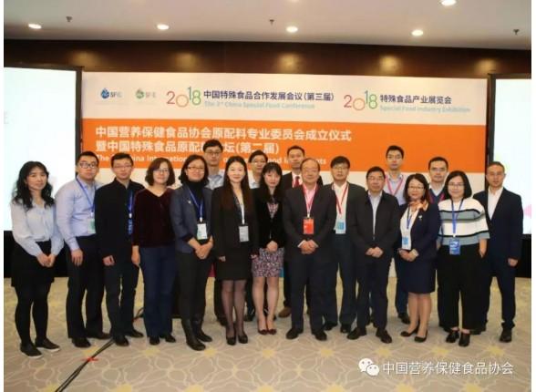 SFIC专题 | 中国营养保健食品协会成立特殊食品原配料专业委员会