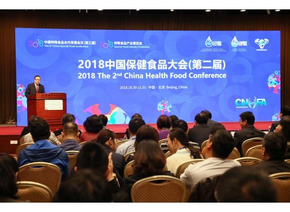 2018中国保健食品会议在京举办