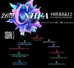 2019中国特殊食品合作发展会议(第四届)