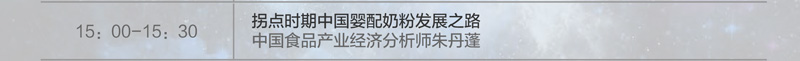 朱丹蓬日程_33