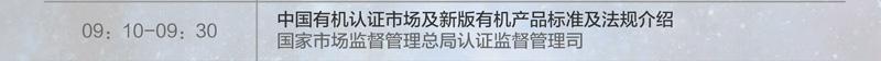 陈恩成日程_35