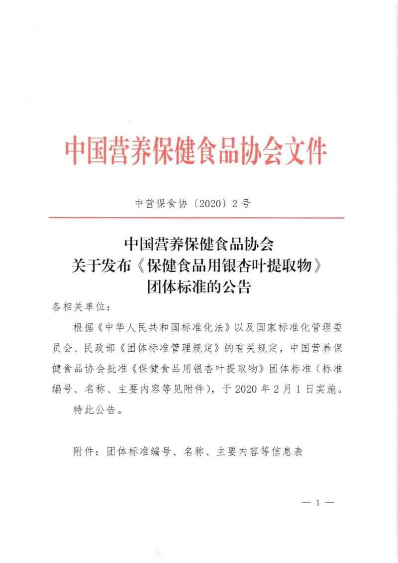 标准发布公告_页面_1