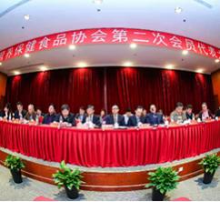 中国营养保健食品协会第二次会员代表大会圆满召开