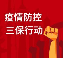 """""""疫情防控 三保行动""""会员动态系列报道"""