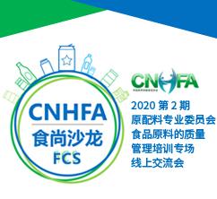 CNHFA食尚沙龙第二期 《食品原料的质量管理》培训