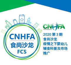 CNHFA食尚沙龙第三期 疫情之下婴幼儿辅食科普及市场推广