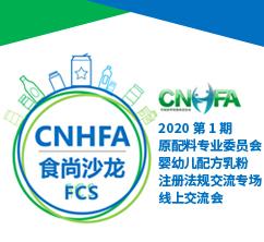 CNHFA食尚沙龙第一期 原配料专业委员会婴幼儿配方乳粉注册法规交流专场