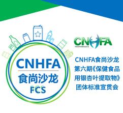CNHFA食尚沙龙第六期《保健食品用银杏叶提取物》团体标准宣贯会成功举办