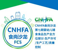 CNHFA食尚沙龙第七期婴幼儿辅助食品生产全方位探讨——生产 许可/生产工艺/质量控制活动成功举办