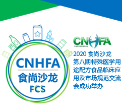 CNHFA食尚沙龙第八期特殊医学用途配方食品临床应用及市场规范交流会 成功举办