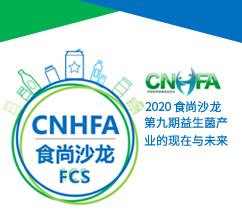CNHFA食尚沙龙第九期益生菌产业的现在与未来线上研讨会成功举办