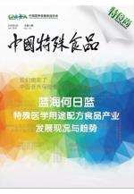 《中国特殊食品》第十期 (1669播放)