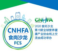 全球营养健康产业协会线上交流会——CNHFA食尚沙龙第十期成功举办