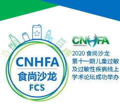 CNHFA食尚沙龙第十一期:儿童过敏及过敏性疾病线上学术论坛成功举办