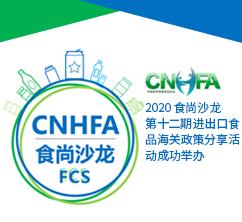 CNHFA食尚沙龙第十二期:进出口食品海关政策分享活动成功举办
