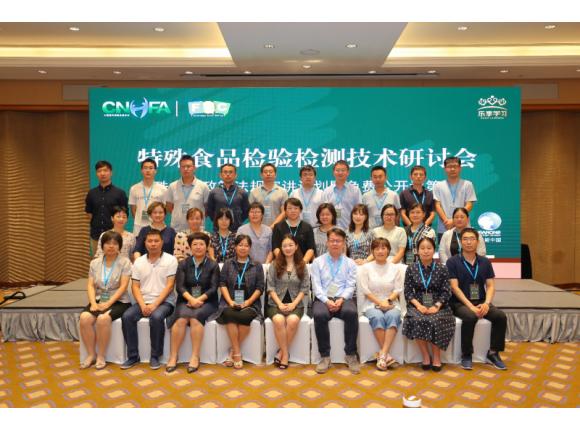 特殊食品检验检测技术研讨会暨第十期政策法规公开课在济南召开