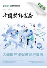 《中国特殊食品》第十一期 (299播放)