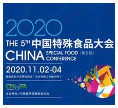2020中国特殊食品合作发展会议(第五届)