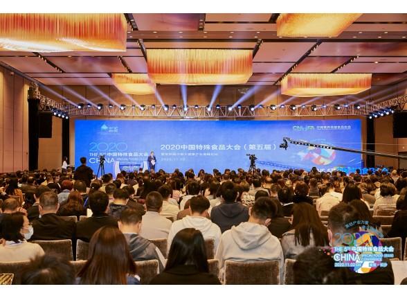 2020中国特殊食品大会(第五届)在长沙顺利召开