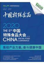 《中国特殊食品》第十二期 (929播放)