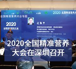 2020全国精准营养大会在深圳召开