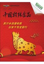 《中国特殊食品》第十三期 (657播放)