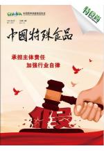 《中国特殊食品》第十四期 (544播放)
