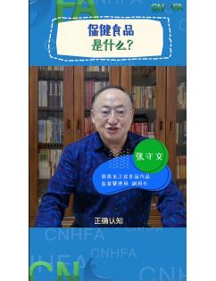 张守文:保健食品,是什么? (30播放)
